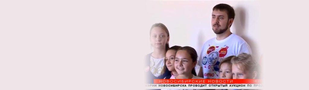 Новосибирские новости фон