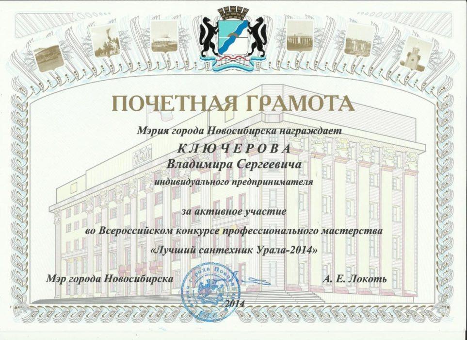 Грамота от мэра Новосибирска